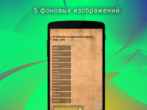 Астрономия screenshot 6