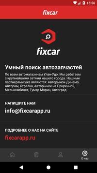 Fixcar screenshot 1