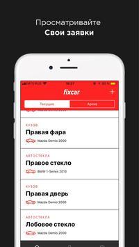 Fixcar screenshot 3