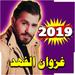 أغاني غزوان الفهد 2019