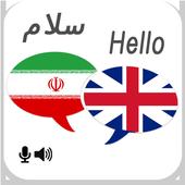 Persian English Translator icon