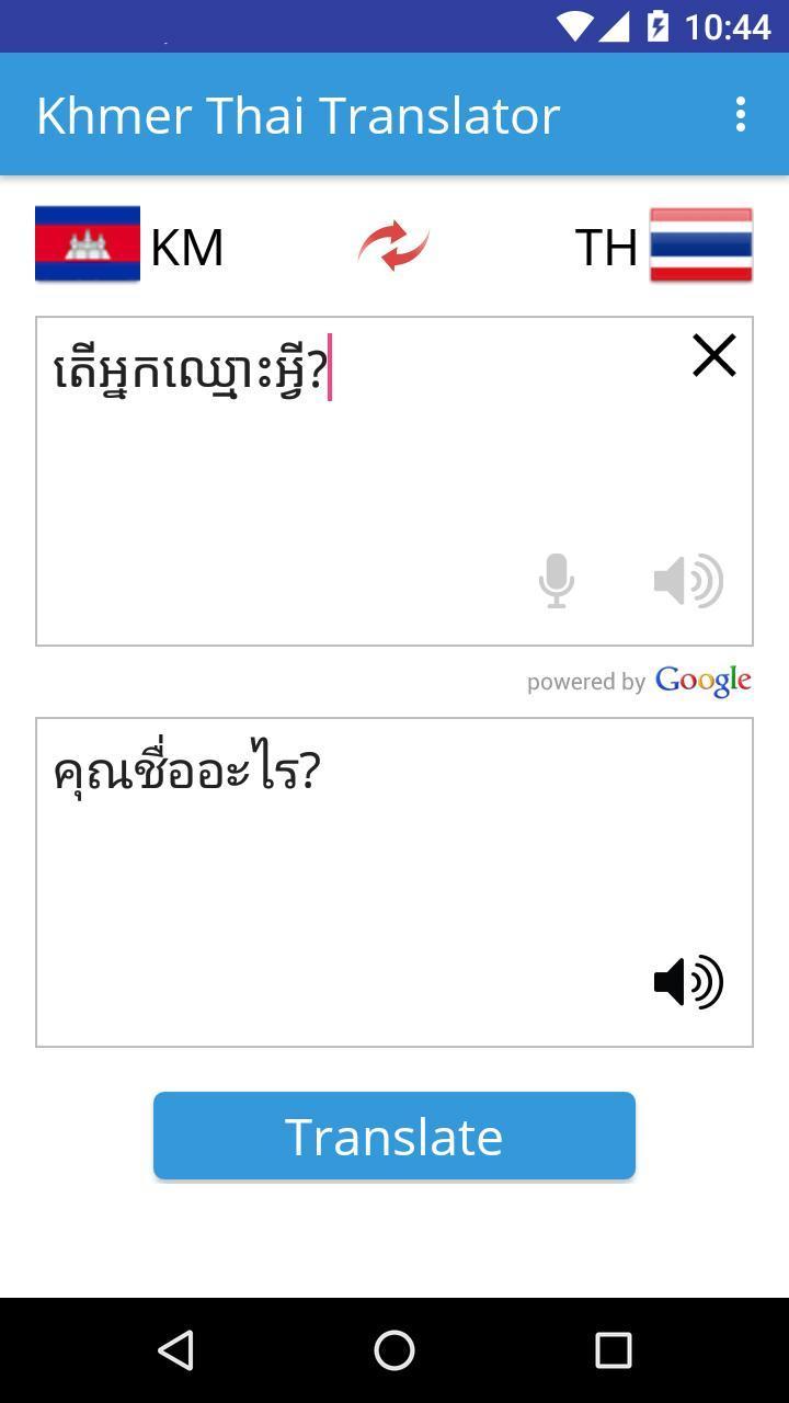 Khmer Thai Translator For Android Apk