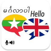 Myanmar English Translator icon