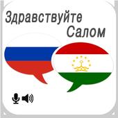 Russian Tajik Translator icon