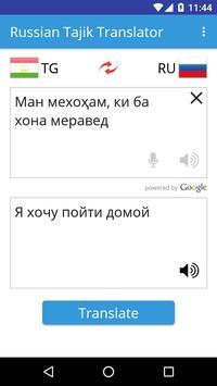 Russian Tajik Translator screenshot 1