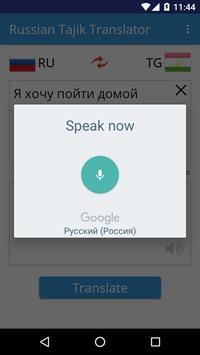 Russian Tajik Translator screenshot 2