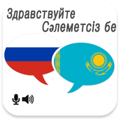 Russian Kazakh Translator icon