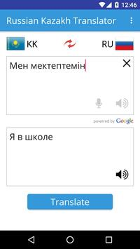 Russian Kazakh Translator screenshot 1