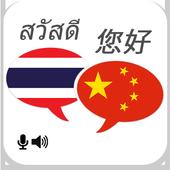 Thai Chinese Translator icon