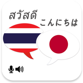Thai Japanese Translator icon