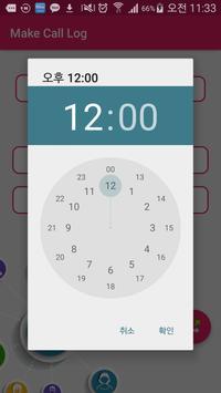 통화 기록 조작 - Make Call Log apk screenshot