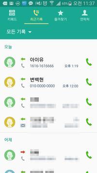 통화 기록 조작 - Make Call Log screenshot 4