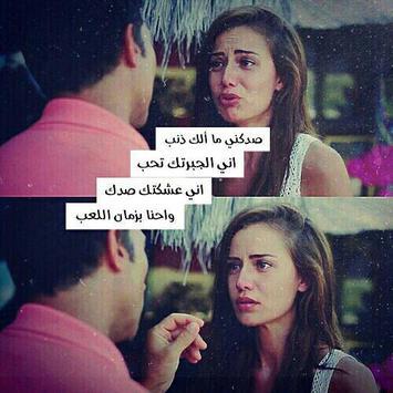دموع في نهر الحب poster