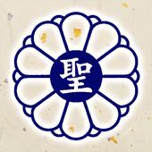 【開運や厄払い】 癌封じのお守りと癌平癒のご祈祷「修生会」 icon