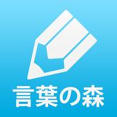 Online作文教室 言葉の森 icon