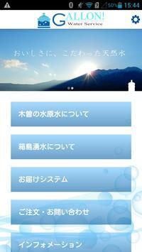 天然水の宅配やウォーターサーバーレンタル|ガロンウォーター poster