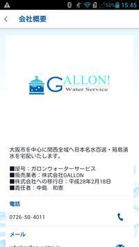 天然水の宅配やウォーターサーバーレンタル|ガロンウォーター screenshot 2