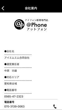 アットフォン screenshot 1