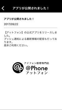 アットフォン screenshot 2