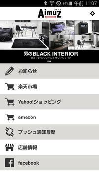 インテリア家具や収納・雑貨の通販 アイムズ poster