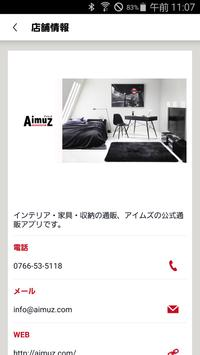 インテリア家具や収納・雑貨の通販 アイムズ apk screenshot