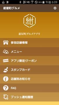 紺屋町グルメアプリ poster