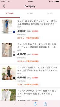 男ウケ◎!愛されモテコーデならセレブファッション通販 ODA screenshot 2