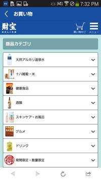 財宝公式通販アプリ 水・健康食品・焼酎・スキンケア screenshot 1