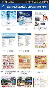 財宝公式通販アプリ 水・健康食品・焼酎・スキンケア screenshot 2