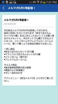 財宝公式通販アプリ 水・健康食品・焼酎・スキンケア screenshot 3