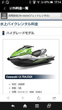 関東でジェットスキーレンタル Free jet rental screenshot 1