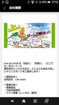 関東でジェットスキーレンタル Free jet rental screenshot 2