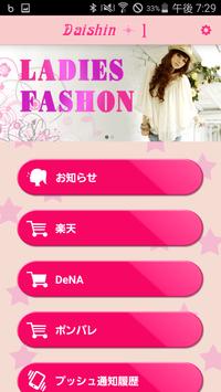 レディースファッションのセレクト通販 Daishin+1 poster