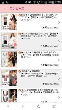 レディースファッションのセレクト通販 Daishin+1 apk screenshot