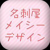 女性向けオリジナルデザインの名刺作成【メイシーデザイン】 icon