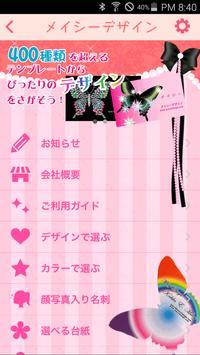 女性向けオリジナルデザインの名刺作成【メイシーデザイン】 poster