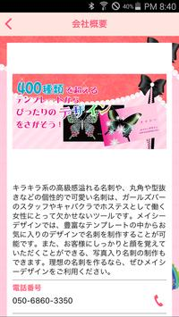 女性向けオリジナルデザインの名刺作成【メイシーデザイン】 apk screenshot