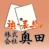 襖(ふすま)の張替え・掛軸の修復なら京都の卸 株式会社奥田 icon