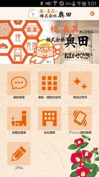 襖(ふすま)の張替え・掛軸の修復なら京都の卸 株式会社奥田 poster