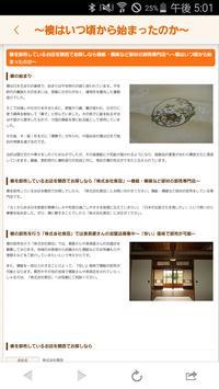 襖(ふすま)の張替え・掛軸の修復なら京都の卸 株式会社奥田 apk screenshot