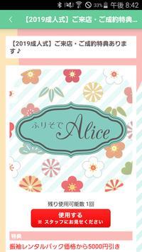 【ふりそでAlice(アリス)】成人式の振袖を素敵にレンタル apk screenshot