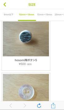 SUUSU 手芸にオシャレでかわいいハンドメイドのボタン通販 apk screenshot