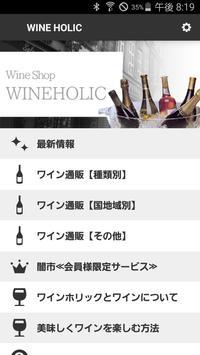 世界の美味しいワインを厳選!ワイン通販店 ワインホリック poster