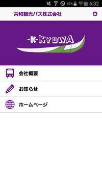 共和観光バス株式会社 poster