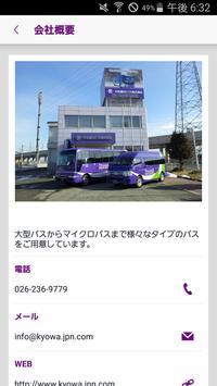 共和観光バス株式会社 apk screenshot