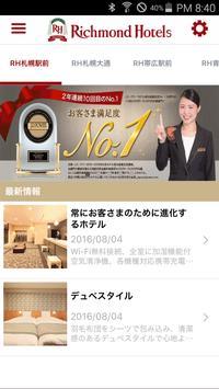 観光旅行やビジネスシーンのホテルなら リッチモンドホテル poster