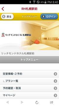 観光旅行やビジネスシーンのホテルなら リッチモンドホテル apk screenshot