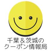 千葉&茨城のクーポン情報局 icon
