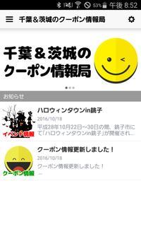 千葉&茨城のクーポン情報局 poster
