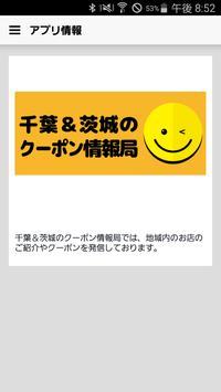 千葉&茨城のクーポン情報局 apk screenshot